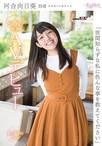 「世間知らずな私に色んな事を教えてください」河合向日葵 19歳 SOD専属AVデビュー