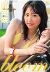 【数量限定】bloom 船岡咲(生写真つき)