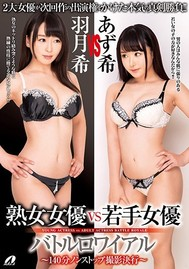 【SMM限定】熟女女優VS若手女優 バトルロワイアル 羽月希VSあず希(あず希ブラパンセット)