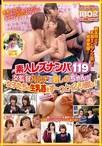 素人レズナンパ 119 女監督ハルナと碧しのちゃんが女子たちの生乳首をずっとイジリ倒し!