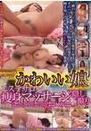 墨田区にある結構かわいい娘がこっそり通うエステサロン痩身マッサージ隠し撮り