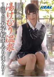 【SMM限定】湯けむり温泉 1泊2日女子校生とやりまくり! 坂咲みほ(パンツセット)