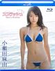 【Blu-ray】スプラッシュ 小瀬田麻由