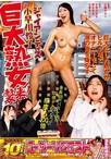 巨大熟女襲来!ジャイアンティス小早川怜子【最新追加】【商品状態:可品】