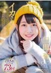 SODstar 三田杏 イカされチャレンジ4本番 人生最多絶頂記録更新!【最新追加】【商品状態:可品】