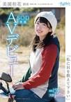 「私にHを教えて下さい」 美園和花 18歳 SOD専属AVデビュー【予約:2月8日発売】