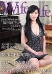 WifeLife vol.035 昭和56年生まれの福田涼子さんが乱れます 撮影時の年齢は36歳 スリーサイズはうえから順に85/57/86【予約:2月16日発売】
