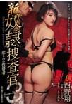 新奴隷捜査官3 悲しみの復讐者【予約:4月1日発売】