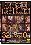 緊縛女囚拷問刑務所32時間42分ベスト10枚組【DM便不可】【予約:3月13日発売】