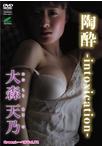 タイトル未定 大森天乃【予約:4月20日発売】【イメージDVD】