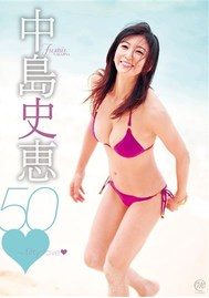 50 fifty love 中島史恵