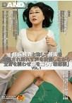 「妊娠検査と称して膣奥を触診され断れず声を我慢しながら全身を震わせ潮を漏らす敏感妻」VOL.1
