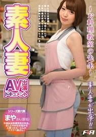 素人妻AV出演ドキュメント vol.6 -お料理教室の先生-