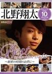 北野翔太 Best collection vol.2【予約:3月8日発売】