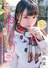 【SMM限定】僕の彼女はおしゃぶりが我慢出来ない学園のアイドル 小倉由菜(パンツセット)