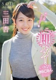 【SMM限定】SODstar 三田杏 ニュプっと即ハメ!いきなりおち○ちん(パンツセット)