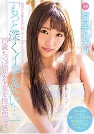 【SMM限定】「もっと深くイってみたい・・・。」19歳ちっぱい美少女を性感開発!!有星あおり(ブラパンセット)