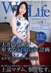 WifeLife vol.036 昭和44年生まれの二ノ宮慶子さんが乱れます 撮影時の年齢は48歳 スリーサイズはうえから順に88/60/88【予約:3月16日発売】