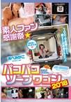 素人ファン感謝祭 パコパコソープワゴン2018 あべみかこ【予約:4月15日発売】