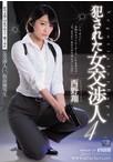 犯された女交渉人4 西野翔【予約:4月13日発売】