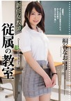 新任女教師 従属の教室 桐谷なお【最新追加】【商品状態:可品】