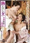 熟女レズ 老舗旅館の二枚貝【予約:4月7日発売】