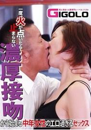 一度、火が点いたら止まらない濃厚接吻から始まる中年女性のエロ過ぎるセックス