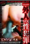 外人の性犯罪 巨大マラ輪姦レイプ【予約:4月13日発売】