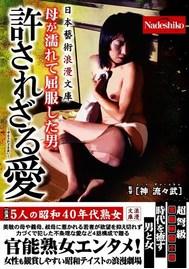 日本藝術浪漫文庫 母が濡れて屈服した男 許されざる愛