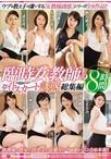 臨時女教師のタイトスカート誘惑 総集編8時間【予約:5月25日発売】