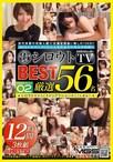 シロウトTV PREMIUM BEST 02 前代未聞の収録人数!!大満足間違い無しの720分!!