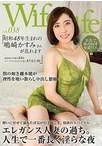 WifeLife vol.038 昭和48年生まれの嶋崎かすみさんが乱れます 撮影時の年齢44歳 スリーサイズはうえから順に85/63/86【予約:4月20日発売】