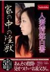 人妻情慾白書 家の中の淫獣【予約:5月25日発売】