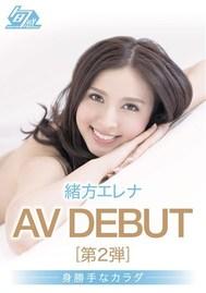 緒方エレナ AV DEBUT[第2弾] -身勝手なカラダ-