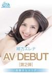 緒方エレナ AV DEBUT[第2弾] -身勝手なカラダ-【予約:5月11日発売】