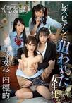 美少女、学内標的。 レズビアンに狙われた女生徒。 坂咲みほ、蓮実クレア、あず希、愛里るい【最新追加】【商品状態:可品】