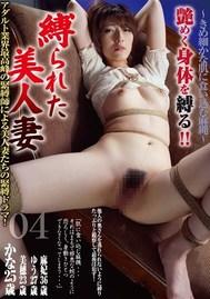 艶めく身体を縛る!!縛られた美人妻04