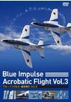 ブルーインパルス・曲技飛行 Vol.3