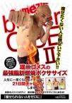 Gomez's Boxercise Ⅱ 雄二ゴメスの最強脂肪燃焼ボクササイズ