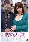 歳の差婚 -初老夫58歳と爆乳嫁23歳の場合- 椎葉みくる【予約:6月22日発売】