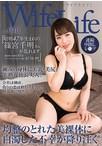 WifeLife vol.040 昭和47年生まれの篠宮千明さんが乱れます 撮影時の年齢は45歳 スリーサイズはうえから順に87/58/89【予約:5月18日発売】