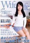 WifeLife vol.041 昭和42年生まれの戸澤佳子さんが乱れます 撮影時の年齢は50歳 スリーサイズはうえから順に78/64/86【予約:5月18日発売】