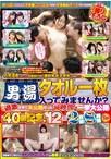 石和温泉で見つけた卒業旅行中の美巨乳女子学生のお嬢さん タオル一枚 男湯入ってみませんか?+過激すぎて未公開だった(秘)映像を一挙大公開 40回記念 12名2枚組8時間SP