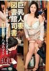 巨乳人妻図書館司書 八木あずさ【予約:6月14日発売】