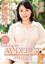 専属デビュー 今井寿子45歳