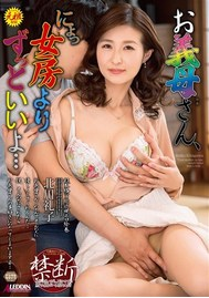 超本格官能近親エロ絵巻 お義母さん、にょっ女房よりずっといいよ・・・ 北川礼子