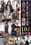 働く美熟女 オフィスでムリヤリ発射 10名4時間【予約:6月7日発売】