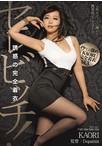 【アウトレット】セレビッチ!‐誘惑の完全着衣‐ KAORI【予約:6月6日発売】