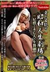 愛と官能の 昭和人生劇場 尼僧と未亡人の生贄劇【予約:6月8日発売】