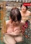 「知らなければ良かった、息子が私を女として見ていたなんて・・・」温泉旅行で成熟した母親の裸に興奮した童貞息子の視線に気づいた母は・・・【予約:6月8日発売】